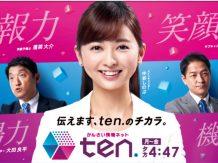 読売テレビ ten. で紹介して頂きました。