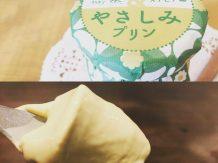 低糖質スイーツ「やさしみプリン」 好評発売中!
