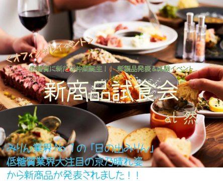 <オフィシャルイベント> 新商品試食会 at ローカーボキッチン然-zen-