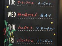 <高槻本店>8月の日替わりランチメニュー