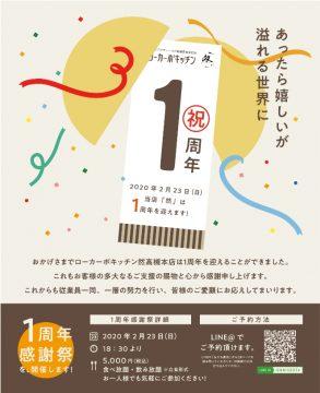 高槻本店1周年記念イベントのお知らせ