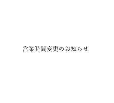 大阪府下まん延防止等重点措置中は営業時間を短縮しております。