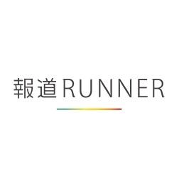 報道ランナーでご紹介頂きました。