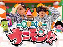 関西テレビ放送 雨上がりのナニモン!?で紹介して頂きました。