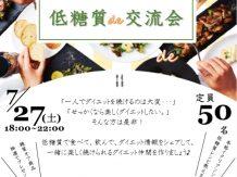アラサー女子のダイエット日記
