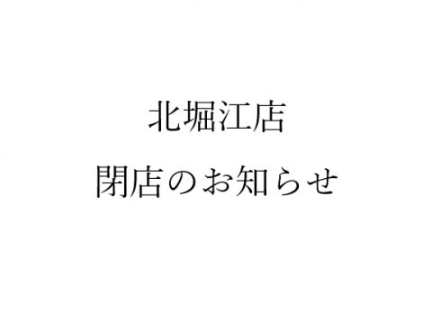 北堀江店閉店のお知らせ
